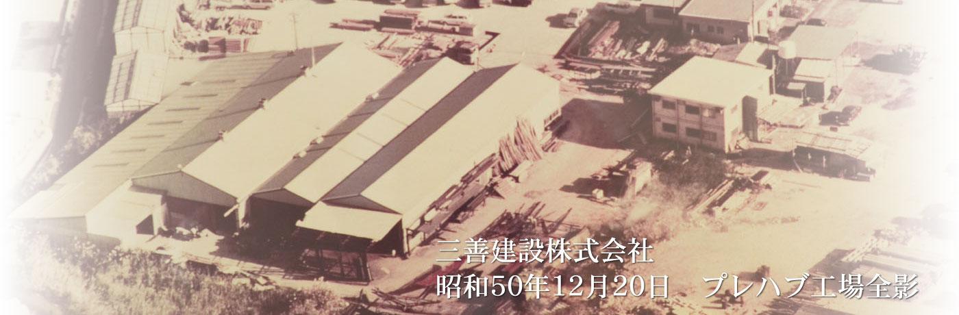 三善建設株式会社 昭和50年12月20日 プレハブ工場全影