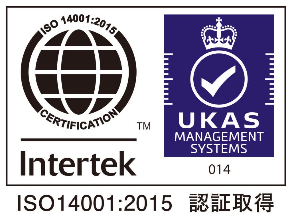 ISO14001:2015 認証取得
