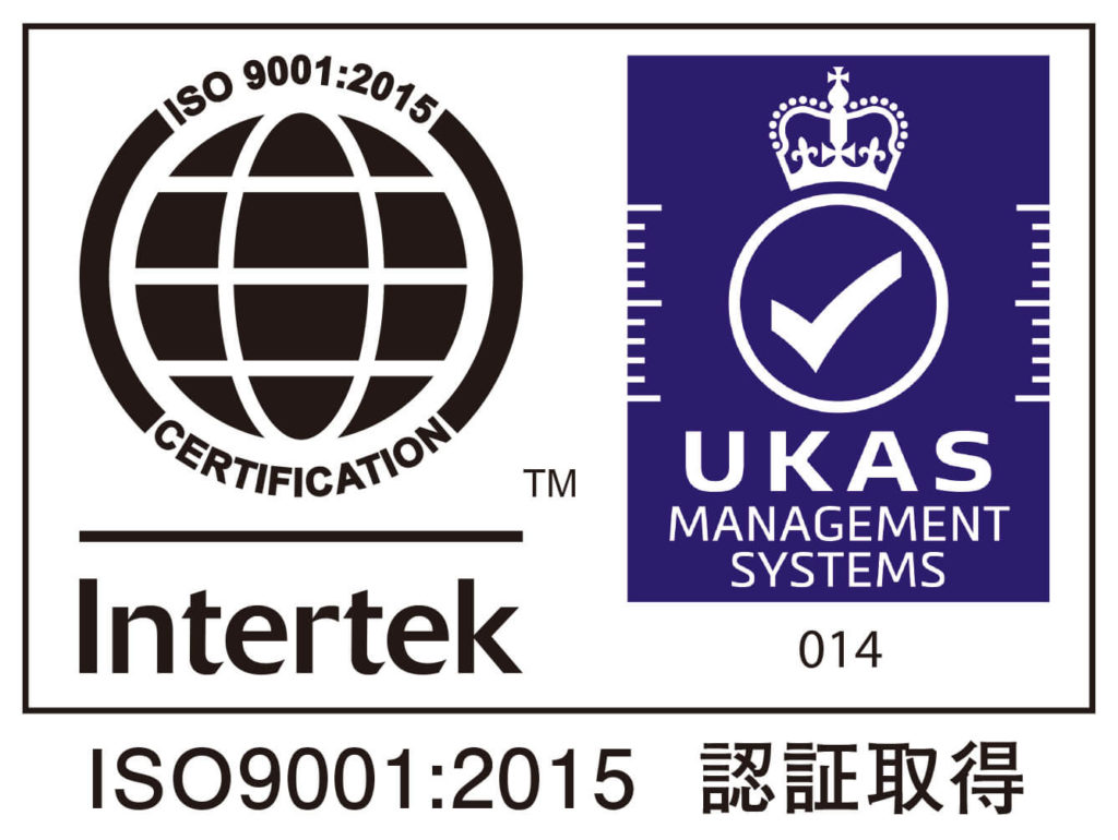 ISO90001:2015 認証取得
